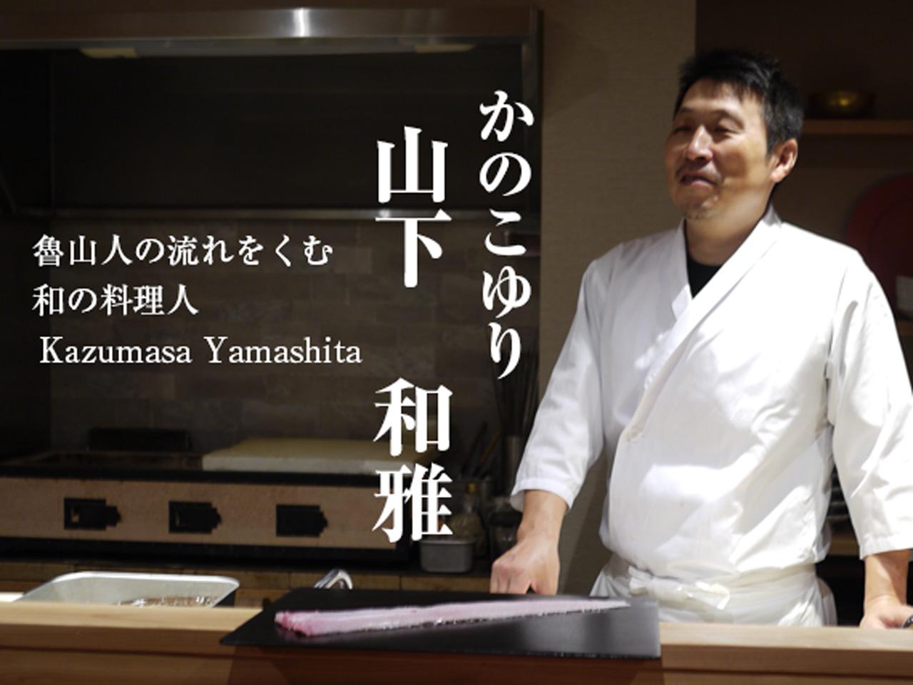 魯山人の流れをくむ料理人