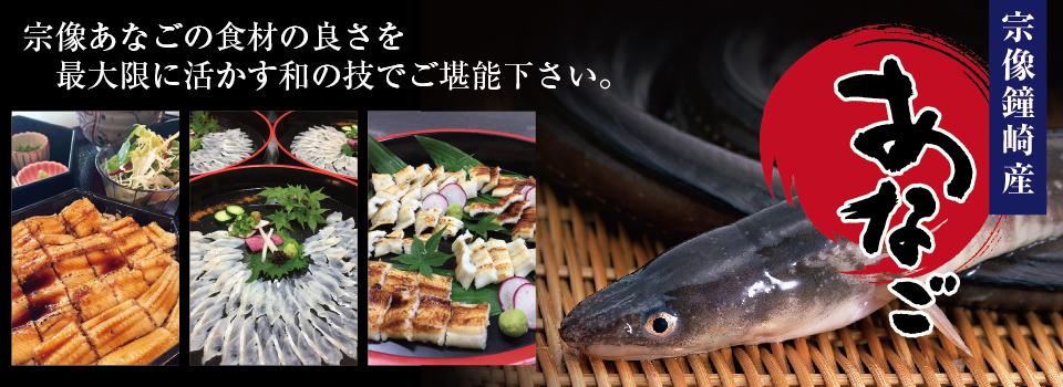 鐘崎天然とらふく・宗像穴子と旬魚菜・会席のかのこゆり